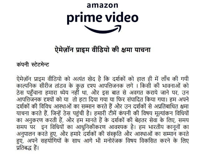 Due to the Tandava web series, Amazon apologized, said - did not intend to hurt feelings Funny Jokes